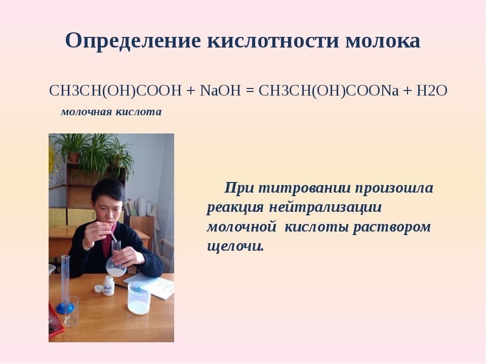 Определение кислотности молока СН3СН(ОН)СООН + NaOH = СН3СН(ОН)СООNa + H2O мо...