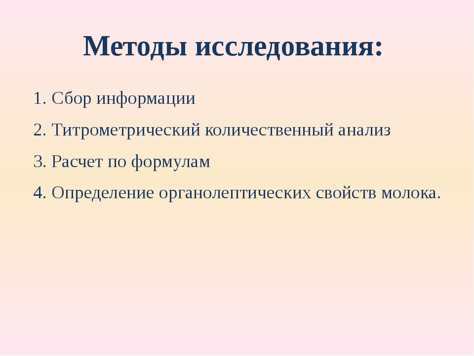 Методы исследования: 1. Сбор информации 2. Титрометрический количественный ан...