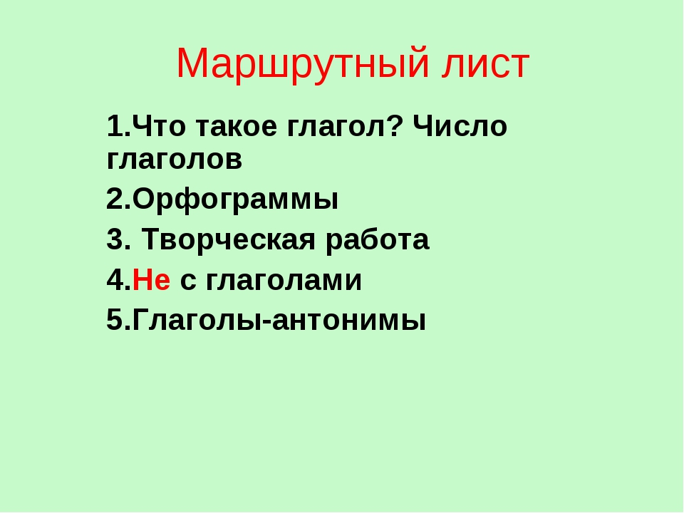 Маршрутный лист 1.Что такое глагол? Число глаголов 2.Орфограммы 3. Творческая...