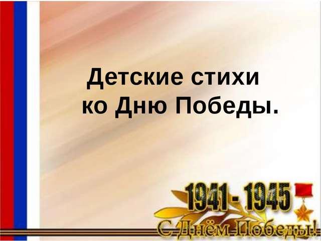 Детские стихи ко Дню Победы.