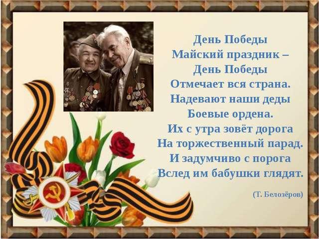 День Победы Майский праздник – День Победы Отмечает вся страна. Надевают наши...