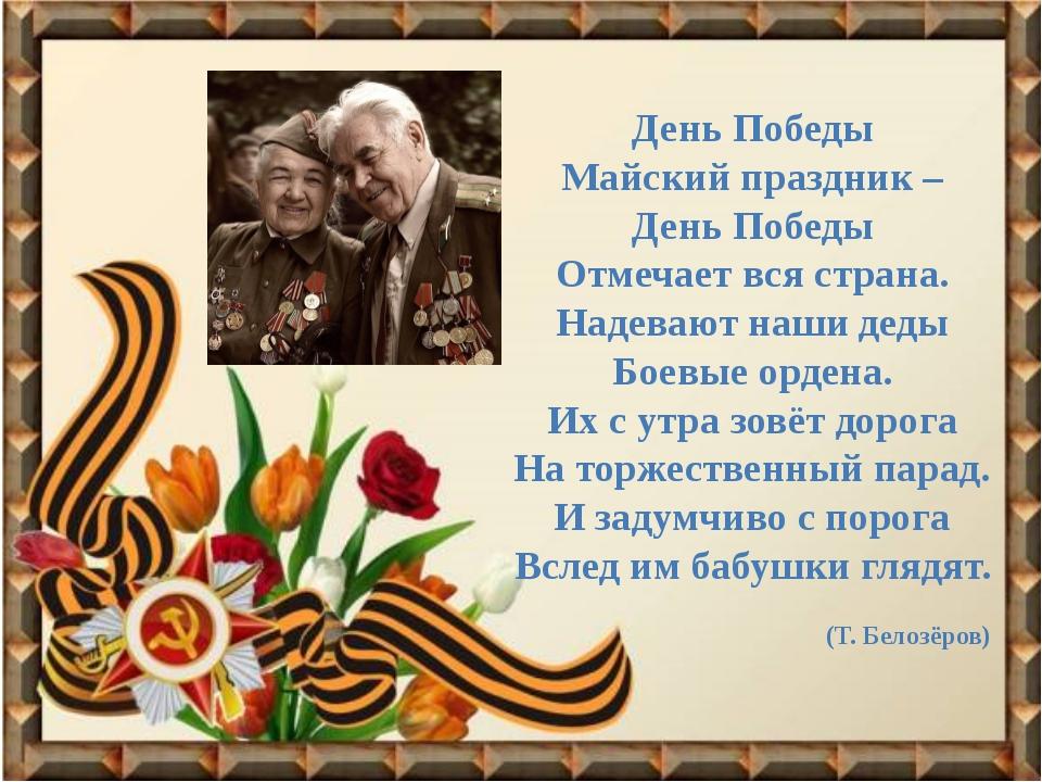Стих день памяти победы праздник кто автор