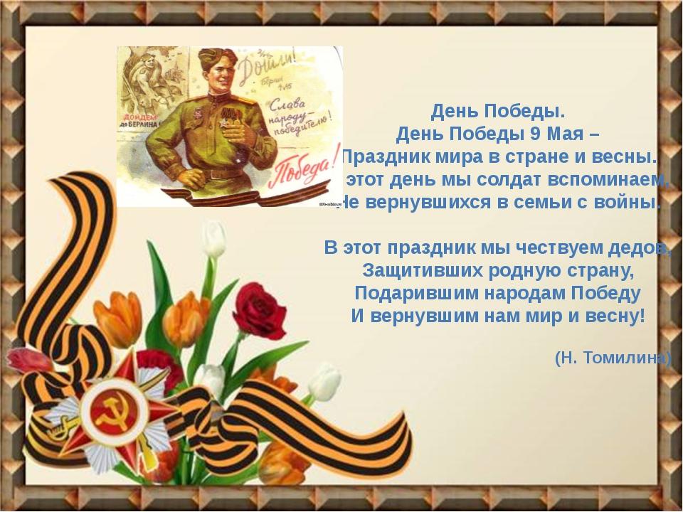 День Победы. День Победы 9 Мая – Праздник мира в стране и весны. В этот день...