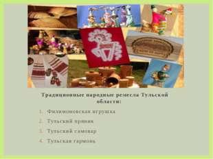 Традиционные народные ремесла Тульской области: Филимоновская игрушка Тульск