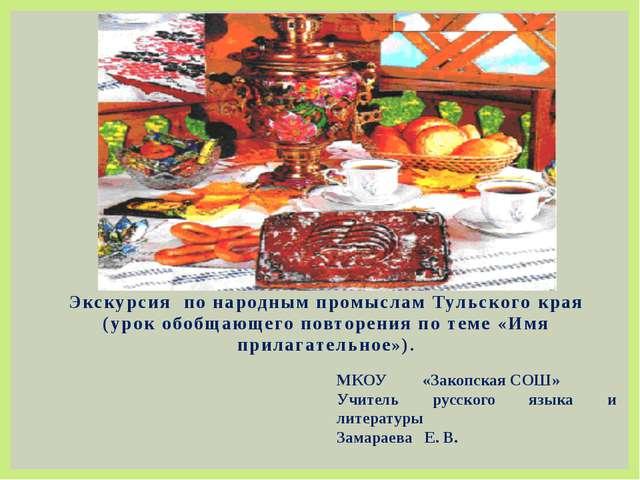 Экскурсия по народным промыслам Тульского края (урок обобщающего повторения п...