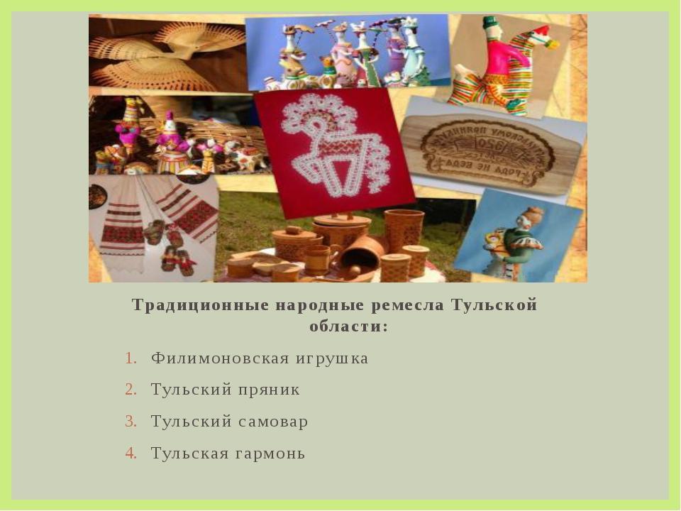 Традиционные народные ремесла Тульской области: Филимоновская игрушка Тульск...