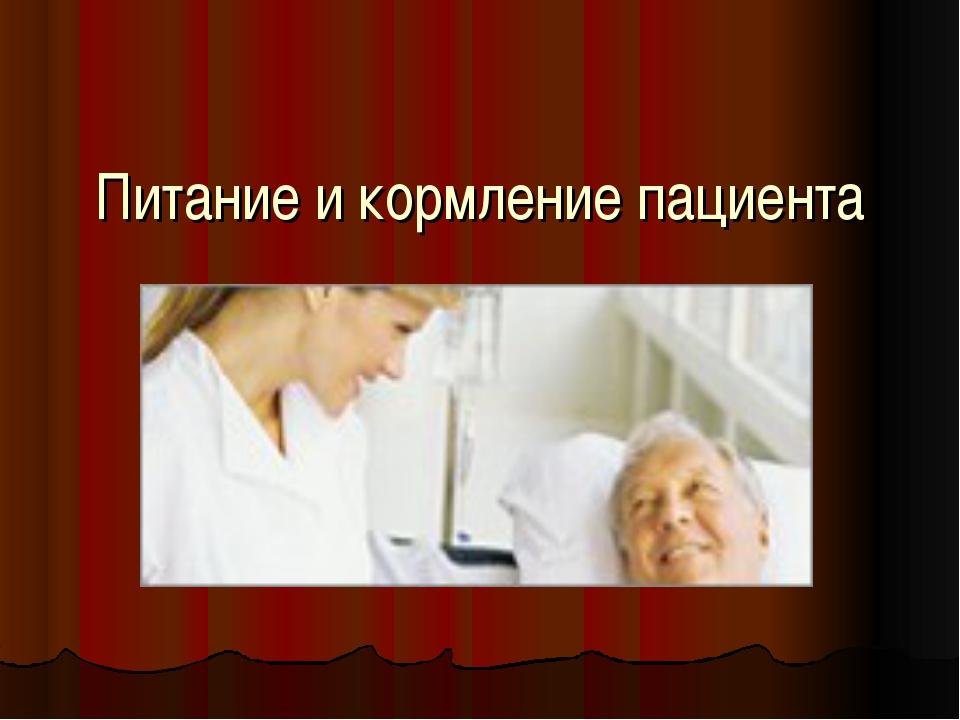 Питание и кормление пациента