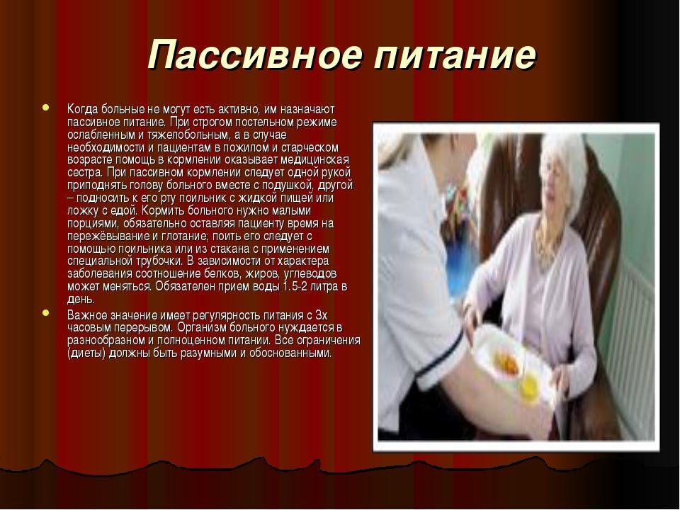 Пассивное питание Когда больные не могут есть активно, им назначают пассивное...