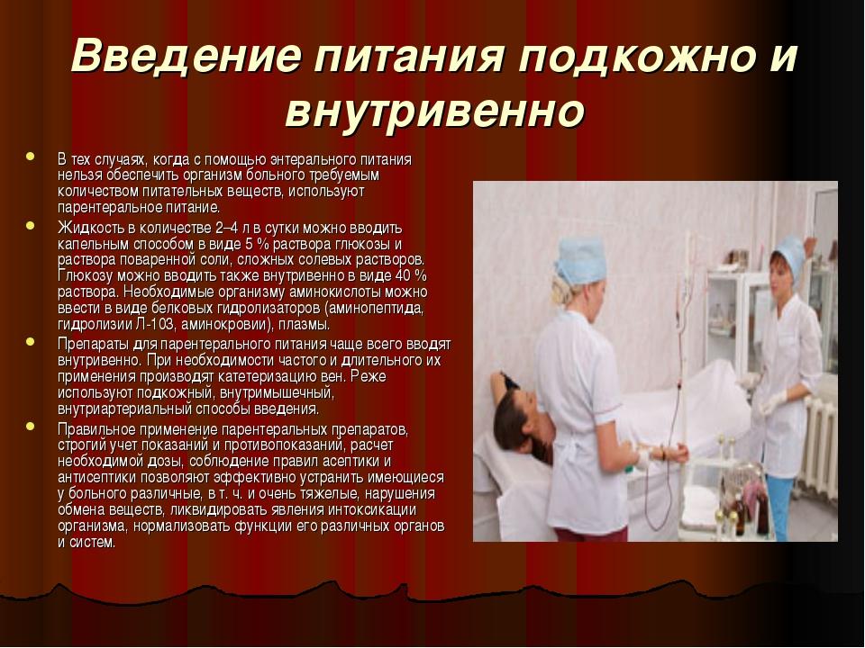 Введение питания подкожно и внутривенно В тех случаях, когда с помощью энтера...