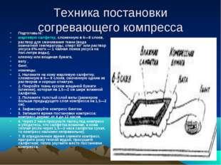 Техника постановки согревающего компресса Подготовьте: марлевую салфетку, сло