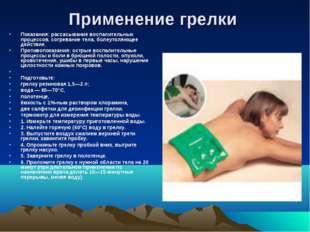 Применение грелки Показания: рассасывание воспалительных процессов, согревани