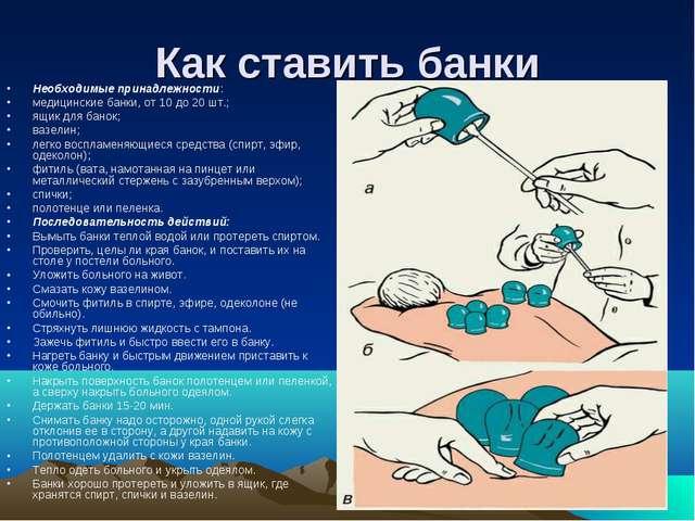Как ставить банки Необходимые принадлежности: медицинские банки, от 10 до 20...