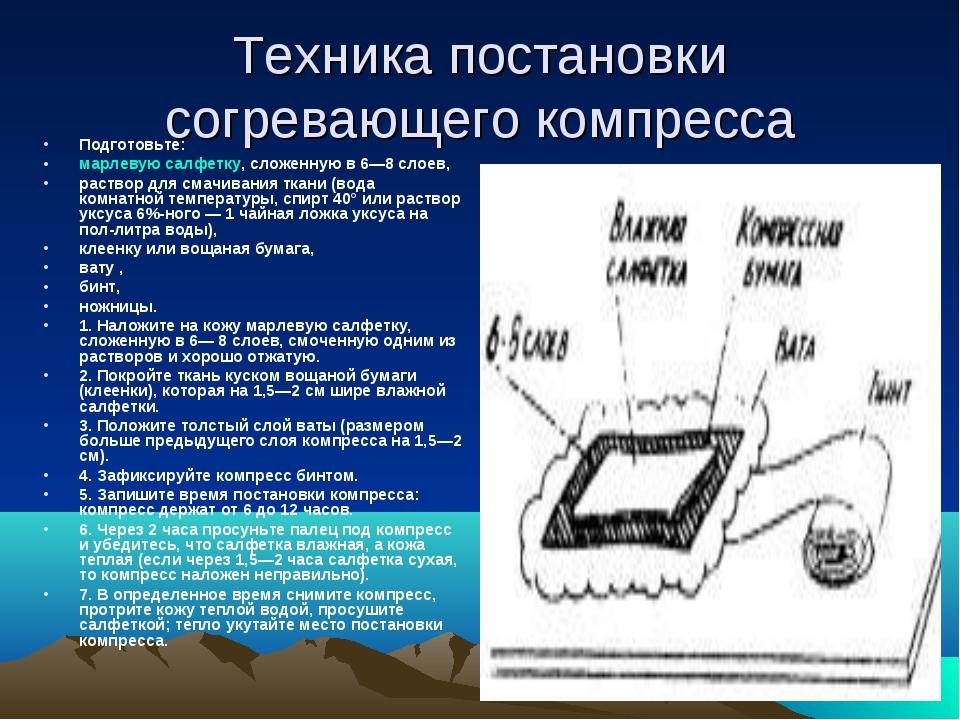 Техника постановки согревающего компресса Подготовьте: марлевую салфетку, сло...