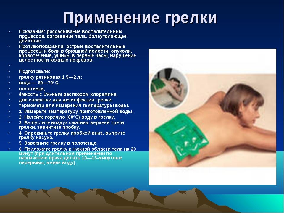 Применение грелки Показания: рассасывание воспалительных процессов, согревани...
