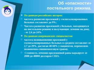 Об «опасности» постельного режима. По данным российских авторов: частота разв
