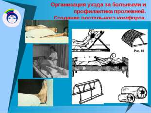 Организация ухода за больными и профилактика пролежней. Создание постельного