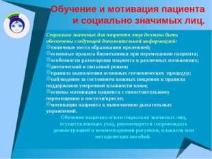 Обучение и мотивация пациента и социально значимых лиц. Социально значимые дл