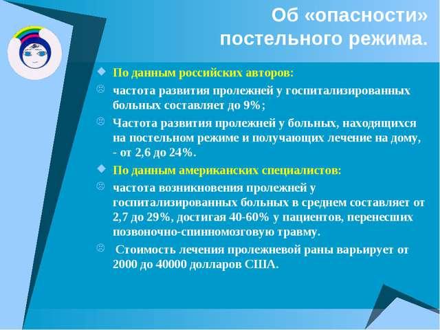Об «опасности» постельного режима. По данным российских авторов: частота разв...