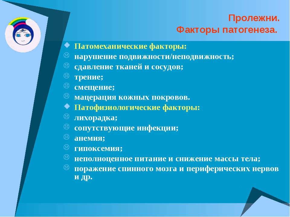Пролежни. Факторы патогенеза. Патомеханические факторы: нарушение подвижности...