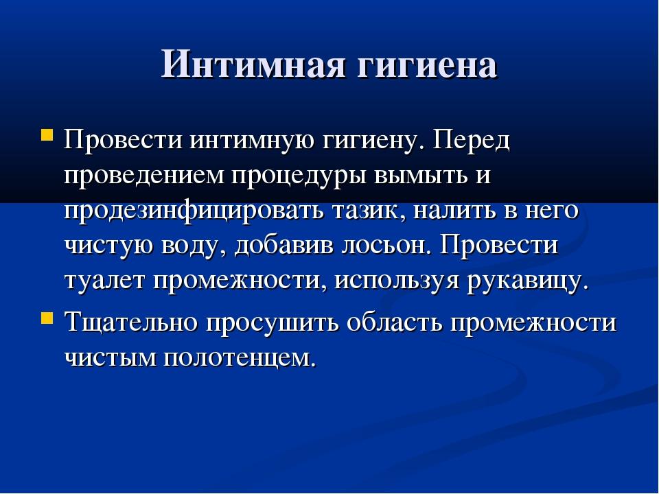 intimnaya-gigiena-muzhchini-provedenie
