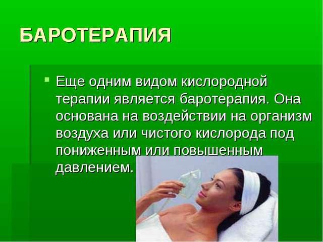 БАРОТЕРАПИЯ Еще одним видом кислородной терапии является баротерапия. Она осн...