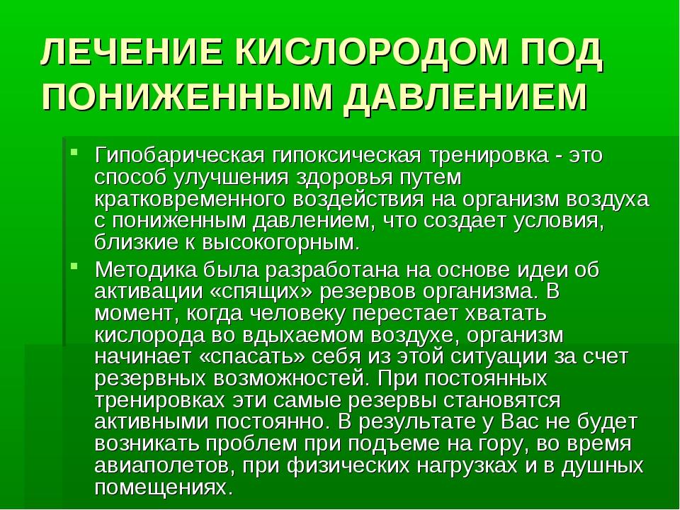 ЛЕЧЕНИЕ КИСЛОРОДОМ ПОД ПОНИЖЕННЫМ ДАВЛЕНИЕМ Гипобарическая гипоксическая трен...