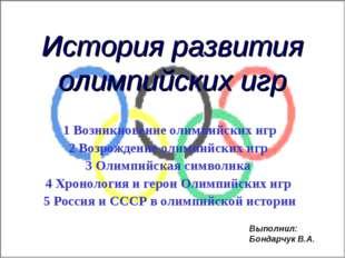 История развития олимпийских игр 1 Возникновение олимпийских игр 2 Возрождени