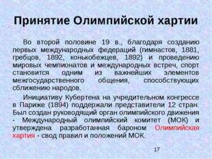 Принятие Олимпийской хартии Во второй половине 19 в., благодаря созданию перв