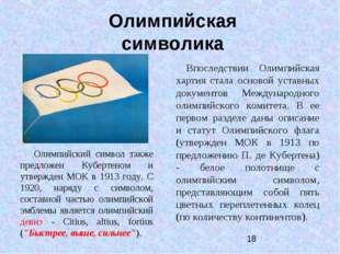 Олимпийская символика Впоследствии Олимпийская хартия стала основой уставных