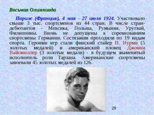 Восьмая Олимпиада Париж (Франция), 4 мая - 27 июля 1924. Участвовало свыше 3