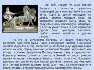 Во всей Греции не было равных Эномаю в искусстве управлять колесницей, да и