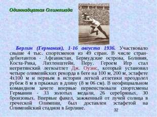 Одиннадцатая Олимпиада Берлин (Германия), 1-16 августа 1936. Участвовало свыш