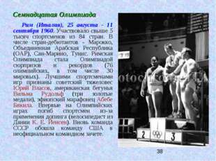 Семнадцатая Олимпиада Рим (Италия), 25 августа - 11 сентября 1960. Участвовал