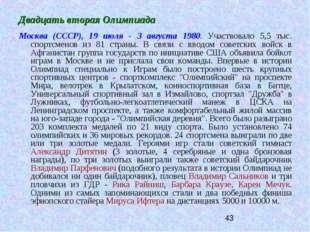 Двадцать вторая Олимпиада Москва (СССР), 19 июля - 3 августа 1980. Участвовал