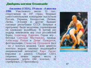 Двадцать шестая Олимпиада Атланта (США), 19 июля - 4 августа 1996. Участвовал