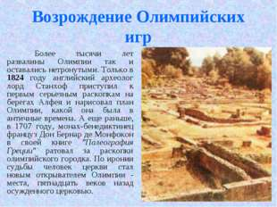 Возрождение Олимпийских игр Более тысячи лет развалины Олимпии так и оставал