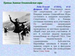 Третьи Зимние Олимпийские игры Лейк-Плэсид (США), 4-12 февраля 1932. Участвов
