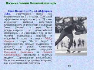 Восьмые Зимние Олимпийские игры Скво-Вэлли (США), 18-28 февраля 1960. Участво