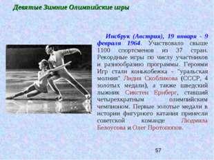 Девятые Зимние Олимпийские игры Инсбрук (Австрия), 19 января - 9 февраля 1964