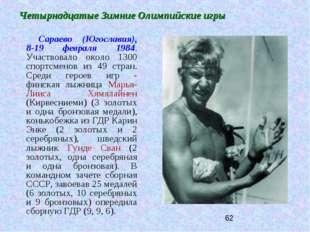 Четырнадцатые Зимние Олимпийские игры Сараево (Югославия), 8-19 февраля 1984.