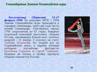 Семнадцатые Зимние Олимпийские игры Лиллехаммер (Норвегия), 12-27 февраля 199