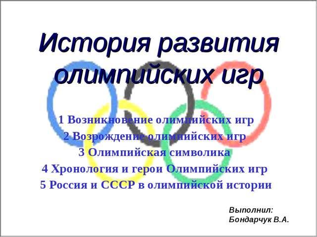 История развития олимпийских игр 1 Возникновение олимпийских игр 2 Возрождени...
