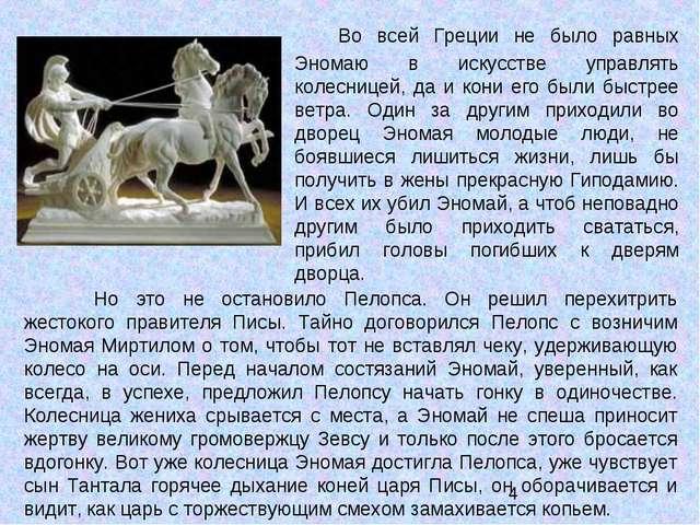 Во всей Греции не было равных Эномаю в искусстве управлять колесницей, да и...