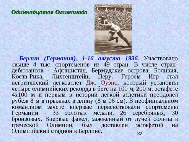 Одиннадцатая Олимпиада Берлин (Германия), 1-16 августа 1936. Участвовало свыш...