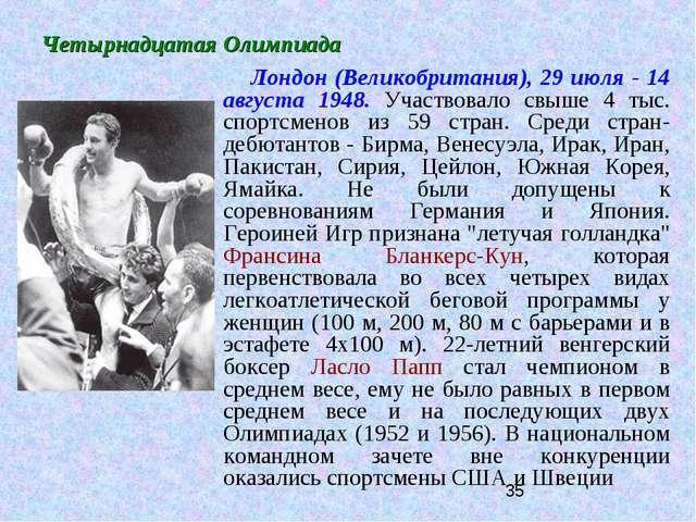 Четырнадцатая Олимпиада Лондон (Великобритания), 29 июля - 14 августа 1948. У...