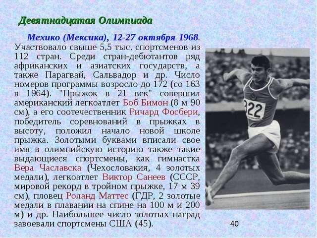 Девятнадцатая Олимпиада Мехико (Мексика), 12-27 октября 1968. Участвовало свы...