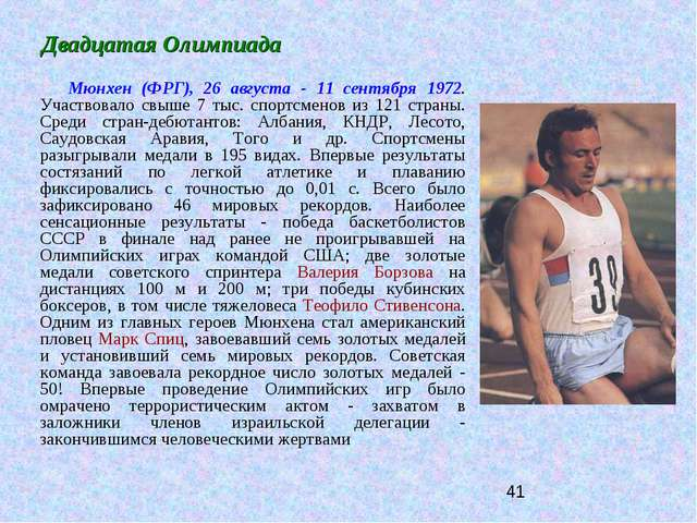Двадцатая Олимпиада Мюнхен (ФРГ), 26 августа - 11 сентября 1972. Участвовало...