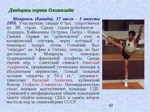 Двадцать первая Олимпиада Монреаль (Канада), 17 июля - 1 августа 1976. Участв...