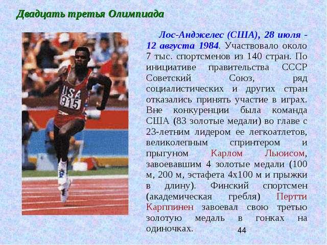 Двадцать третья Олимпиада Лос-Анджелес (США), 28 июля - 12 августа 1984. Учас...