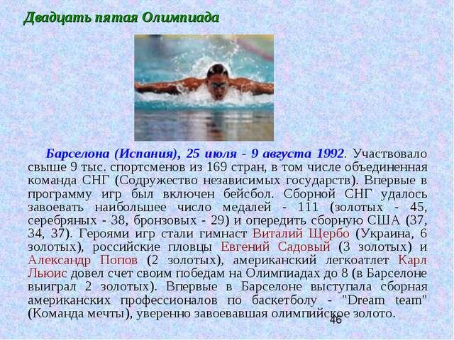 Двадцать пятая Олимпиада Барселона (Испания), 25 июля - 9 августа 1992. Участ...